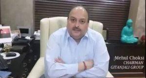 मेहुल चोकसी ने कर्मचारियों को लिखी चिट्ठी, कहा- अपने लिए नौकरी ढूंढ़ लें, मेरे पास सैलरी के पैसे नहीं