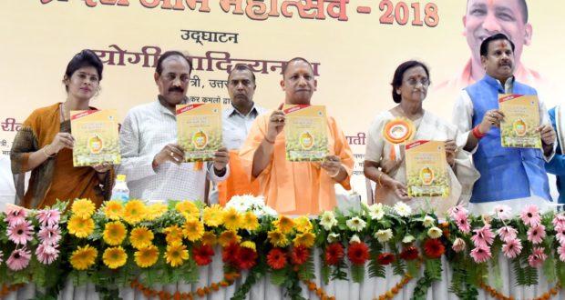 मुख्यमंत्री योगी ने आम महोत्सव में आधुनिक बागवानी करने वाले किसानों को सम्मानित किया