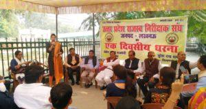 राजस्व निरीक्षकों ने बीएन सिंह प्रतिमा पर धरना दे कर  शासन को 11 सूत्रीय मांग पत्र प्रेषित किया