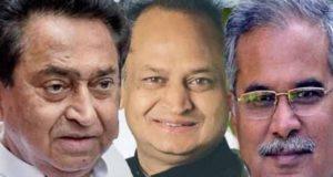 कांग्रेस उत्सव कल :   MP में कमलनाथ, राजस्थान में गहलोत और छत्तीसगढ़ में भूपेश CM पद की  लेंगे शपथ